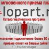 Партнерская программа Глопарт