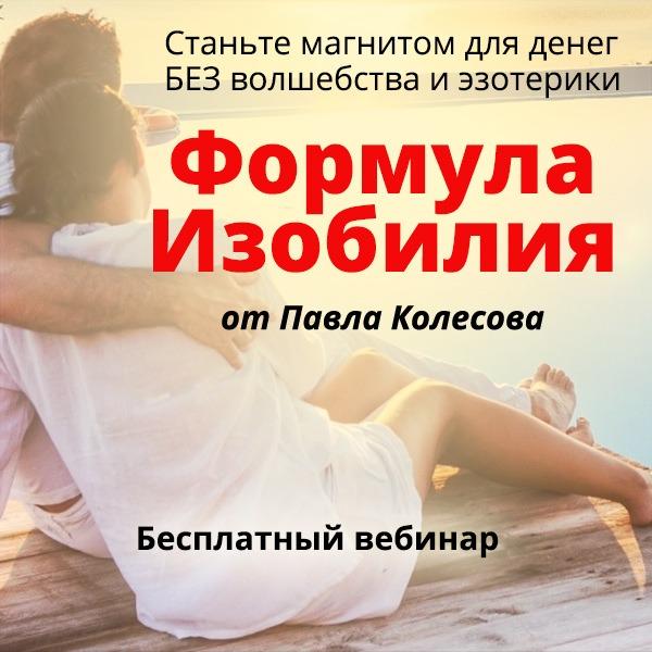 """Бесплатный вебинар """"Формула Изобилия"""""""