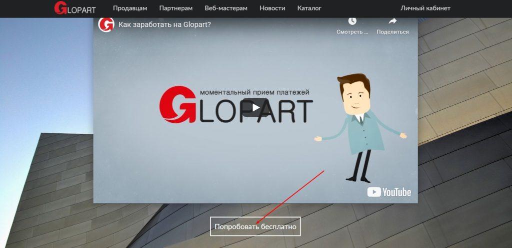О партнерской программе Глопарт за 10 минут