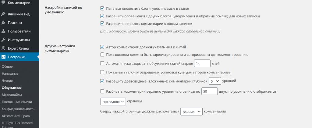 Необходимые плагины для WordPress, всего их 12