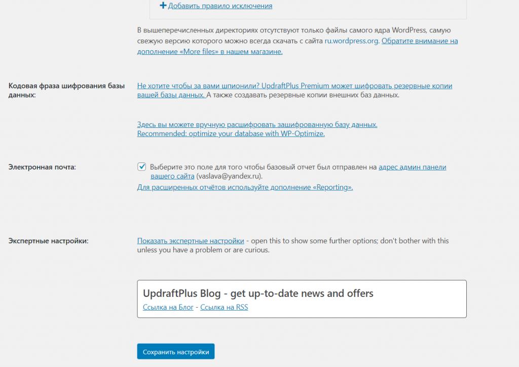 Настройка 8 плагинов для WordPress