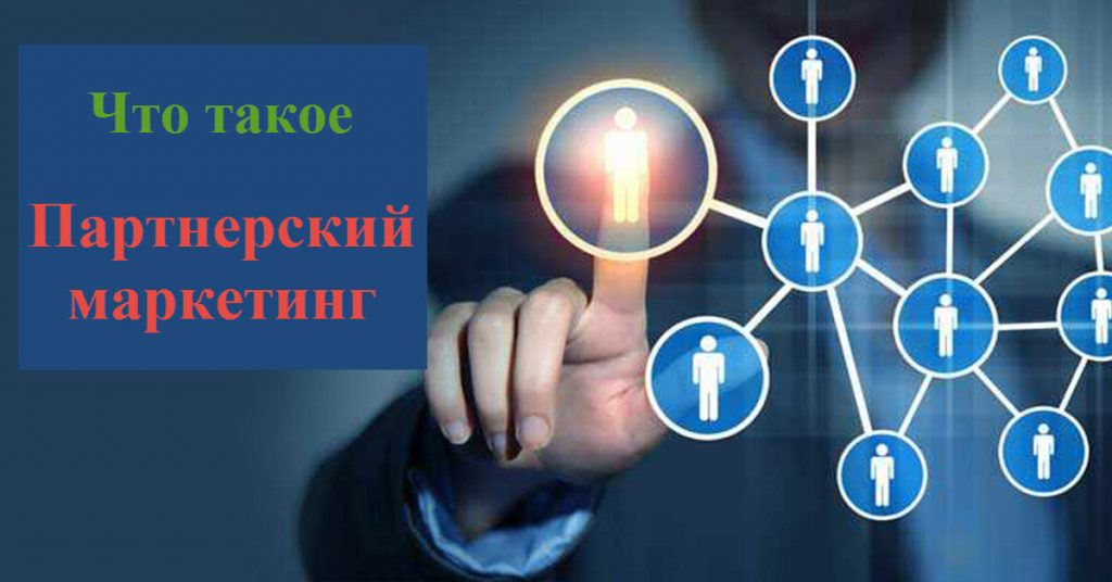 Партнёрский маркетинг